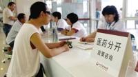 """北京公立医院推行""""医药分开"""" 对老百姓看病有何影响"""