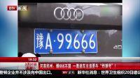 """河南郑州:嫌666不溜 一奥迪车主造更牛""""炸弹号""""!"""