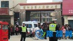河南一小学学生集中如厕拥挤致踩踏 1死5重伤