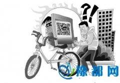 假二维码贴车身 诱导用户转资金 骑共享单车谨防骗局