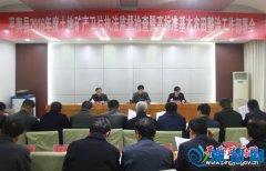 平舆县召开2016年度土地矿产卫片执法监督检查暨高标准基本农田整治工作部署会
