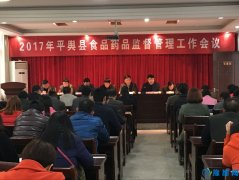 县食品药品监督管理局召开2017年平舆县食品药品监督管理工作会