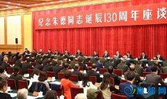 中共中央举行纪念朱德同志诞辰一百三十周年座谈会