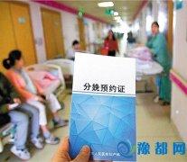 东莞一医院推'积分生娃' 孕妇满75分优先入院
