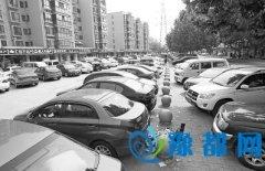 河南省物业管理条例首次修订 停车位不能只售不租