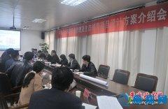 平舆县召开水环境综合治理及生态修复项目设计方案介绍会
