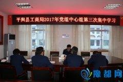 县工商局组织开展2017年党组中心组第三次集中学习
