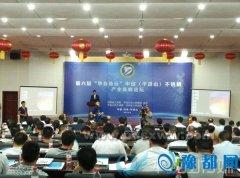 """第六届""""华合论坛""""中国(平顶山)不锈钢产业高峰论坛举行"""