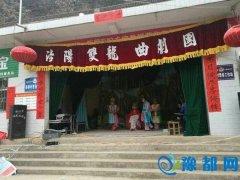 卢氏县农历正月十五农村庙会比往年更有年味
