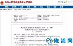 国家重点生态功能区名单公布 三门峡卢氏县上榜