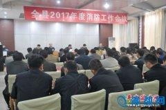 平舆县2017年度消防工作会议召开