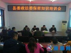 汝南县委政法委开展保密知识学习培训