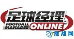《足球经理Online》搭载FM2016引擎迎接2.0时代