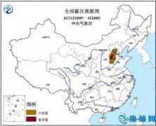 京津冀国庆现重污染天气 环保部:逆温惹的祸