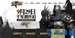 激活码提前抢 《铁甲雄兵》概念站官网双站上线