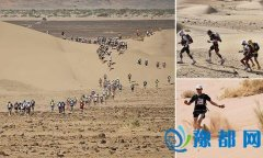 撒哈拉沙漠马拉松赛选手50度高温下跑250公里