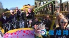 英国老人105岁生日坐云霄飞车 打破世界纪录
