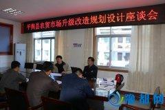 县农贸市场升级改造联席会议办公室召开规划设计座谈会
