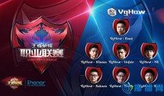 王者荣耀VgHow俱乐部战队专访,全力出击再创佳绩
