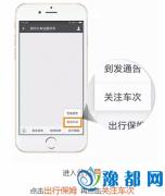 郑州火车站微信平台上线 可查车次车票晚点信息