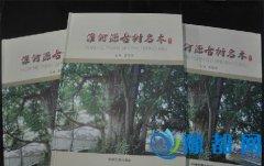 《淮河源古树名木》画册出版发行