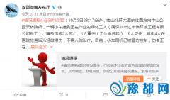 深圳一小车撞到绿化工人 致2死10伤