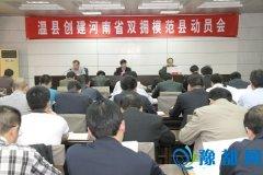 温县召开创建河南省双拥模范县动员会
