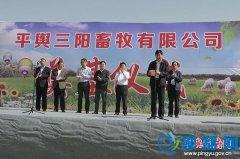平舆三阳畜牧养殖扶贫项目开工奠基仪式在西洋店镇举行