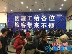 郑州火车站东售票大厅施工 可到西广场购票取票
