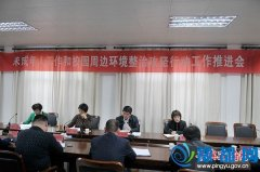平舆县未成年人工作和校园周边环境整治攻坚行动工作推进会召开