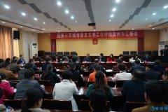 汝州市城市语言文字工作通过省政府评估验收