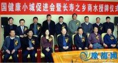 中国健康小城促进会暨长寿之乡商水县授牌仪式在京举办