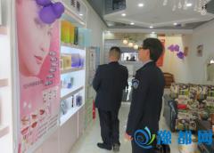 中牟县排查美容机构近80家 有医疗资质者为0