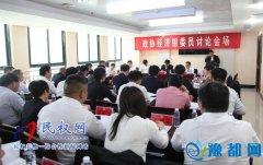 县委副书记、县长张团结参加政协经济组讨论