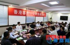 县长张颖波参加香港客商投资贸易座谈会