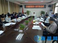 平桥区政府召开第四十次常务会
