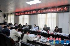 平舆县召开水环境综合治理及生态修复工程项目可研报告评审会