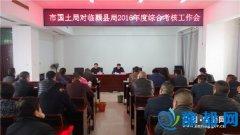 漯河市国土局对临颍县国土局2016年度综合目标完成情况进行考核(图)
