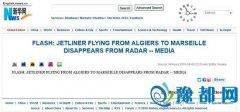 阿尔及利亚一飞往法国的客机失联
