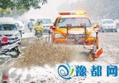 郑州城管应对降雪连夜除雪 确保次日道路畅通