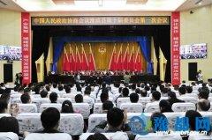中国人民政治协商会议淮滨县第十届委员会第一次会议隆重开幕