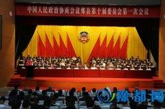 政协郏县第十届委员会第一次会议开幕
