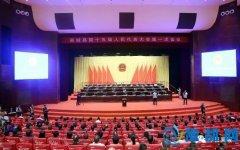 襄城县第十五届人民代表大会第一次会议胜利闭幕