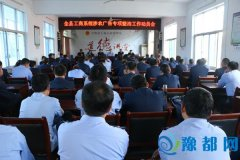 县工商局召开全县工商系统涉农广告专项整治工作动员会