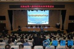 河南省第六届学校阳光体育推进会在郑州经开区召开