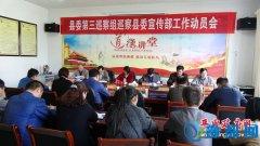 县委第三巡察组巡察县委宣传部工作动员会召开