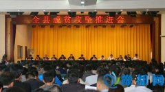 淅川县召开脱贫攻坚工作第三次推进会