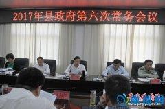 2017年平舆县县政府第六次常务会议召开