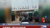 三门峡高速东站发生枪击事件 涉毒嫌疑人撞车闯卡被击毙