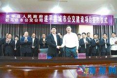 遂平县举行城市公交建设项目签约仪式